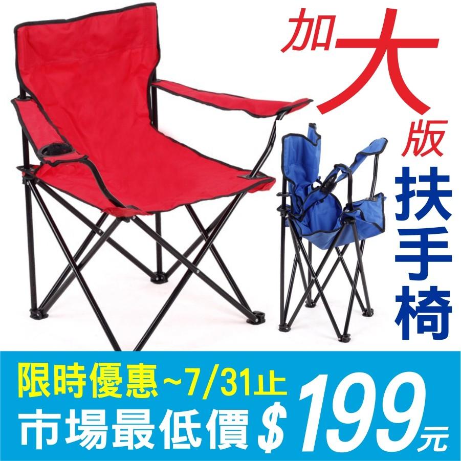 扶手椅沙灘椅收納椅戶外椅子休閒椅躺椅露營 收納椅折合椅摺合椅折疊椅摺疊椅沙灘椅導演椅