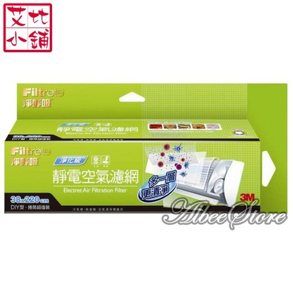 艾比~3M 9808 R 淨化級靜電空氣濾網冷氣空調除濕機清淨機 靜電濾網替換濾網