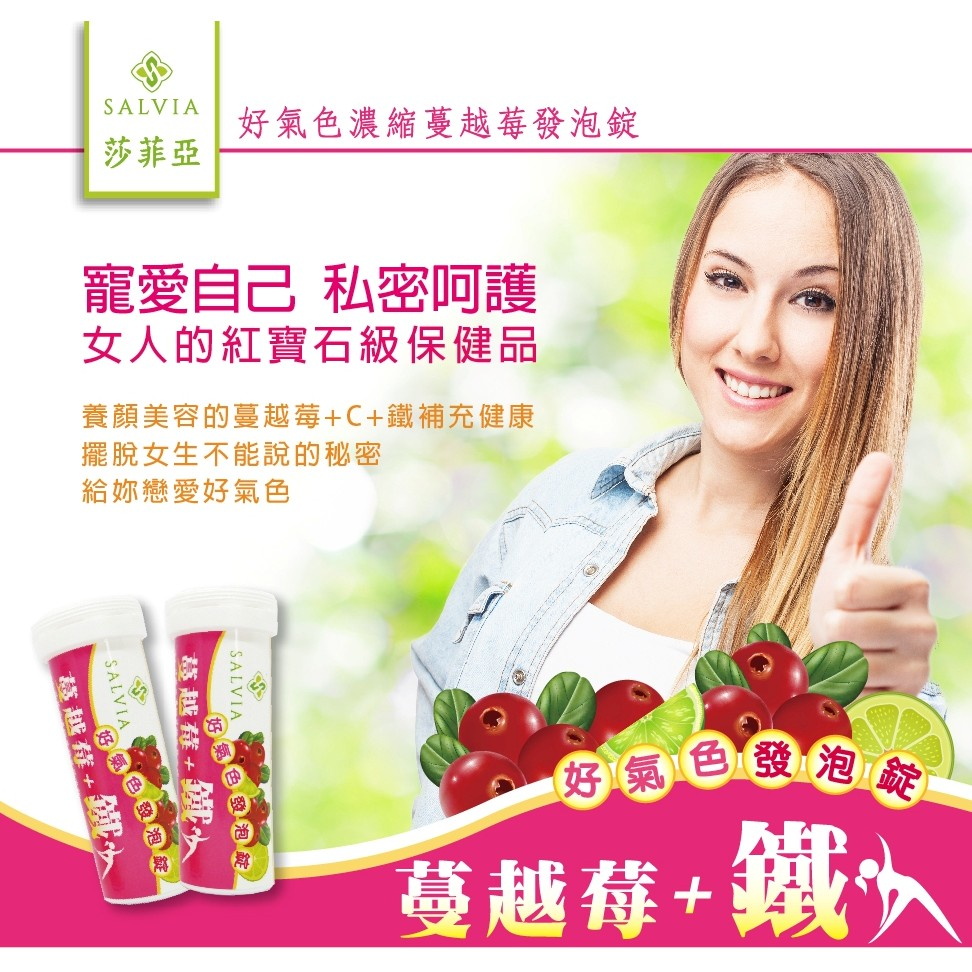 買10 送1 SALVIA 莎菲亞蔓越莓鐵好氣色發泡錠4g 10 錠瓶~蔓越莓、鐵、維生素