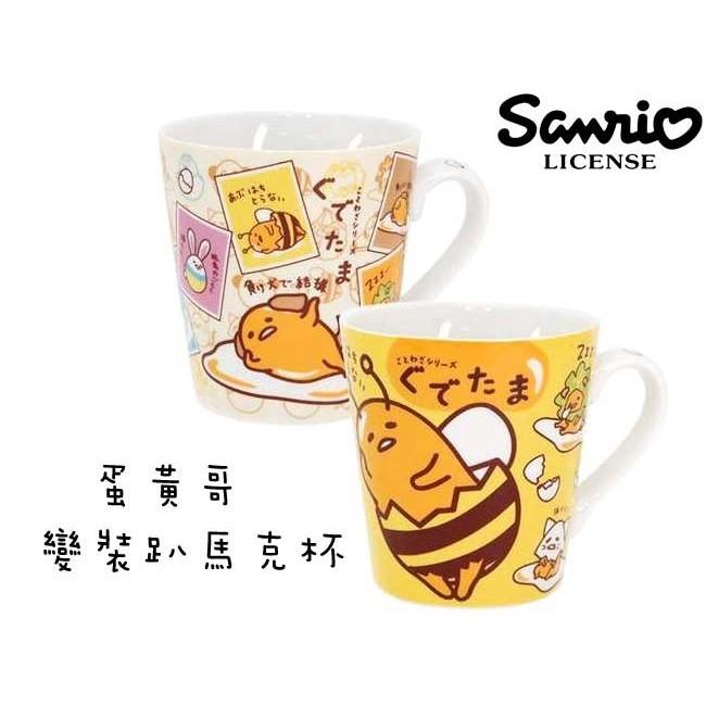 含稅附發票 三麗鷗蛋黃哥變裝趴握柄陶瓷馬克杯咖啡杯杯子馬克杯gudetama