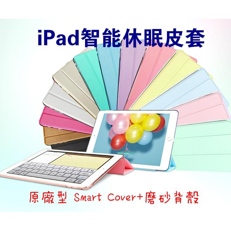 Smart Cover 磨砂背殼iPad Air Pro Mini Air2 mini4