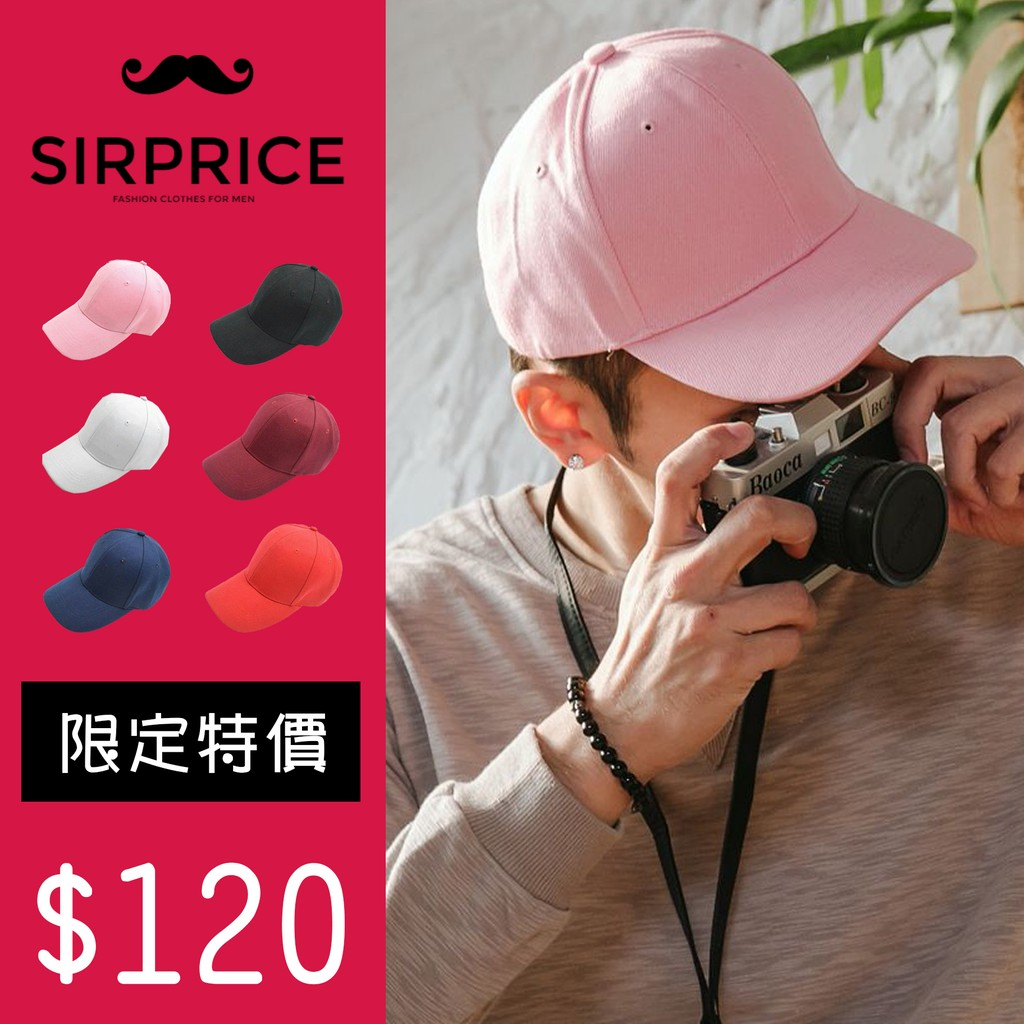 老帽復古素面棒球帽老帽6 色情侶款鴨舌帽SIRPRICE Select Shop