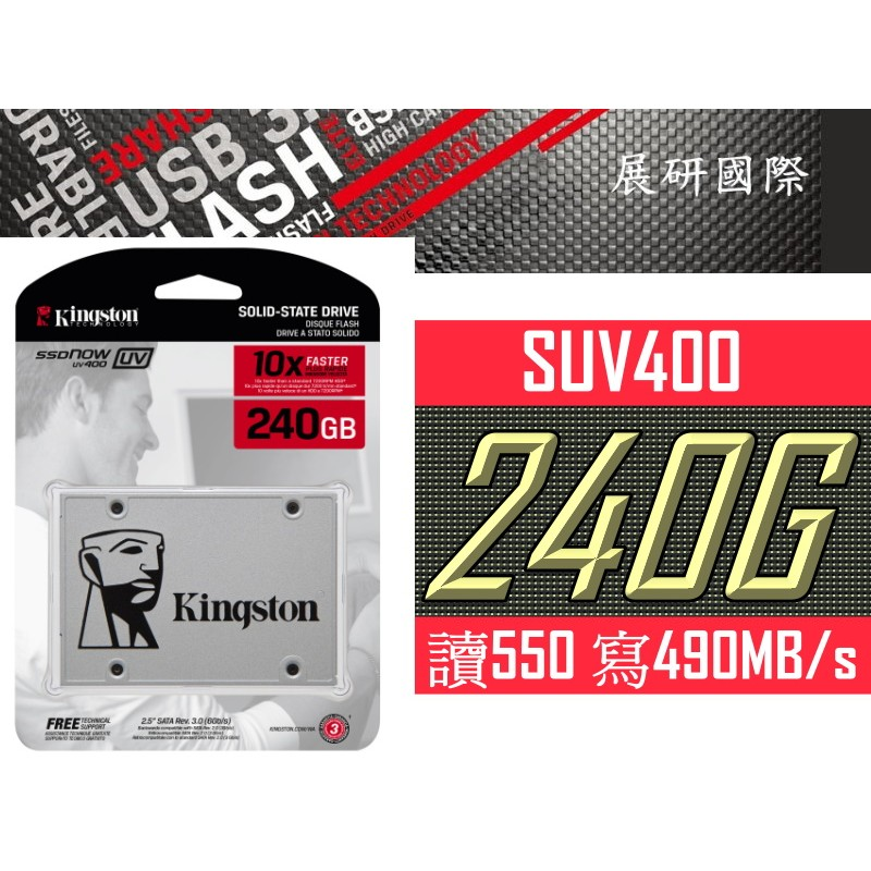 ~小展~金士頓SUV400S37 240G SSD Kingston 讀550 寫490