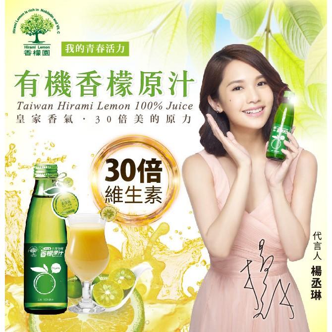 香檬園 原生種有機香檬原汁200ml 1 瓶