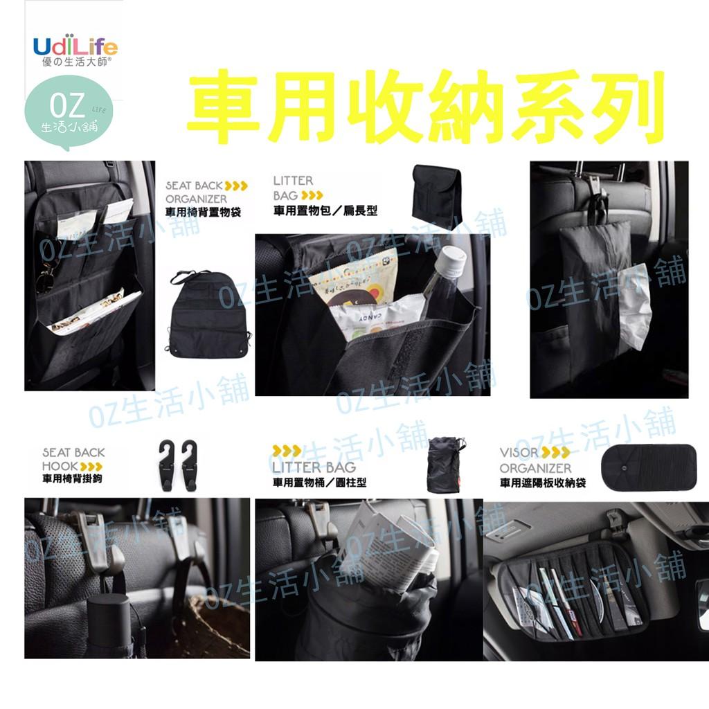 ~Udilife 車用收納系列~掛勾面紙盒套置物包遮陽板收納袋椅背置物袋