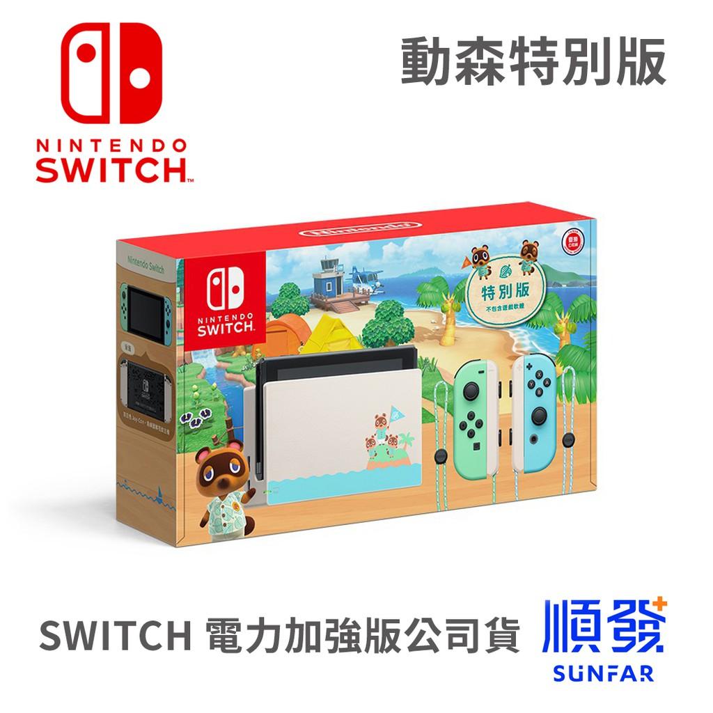 Nintendo 任天堂 Switch 動物森友會 主機遊戲同捆組