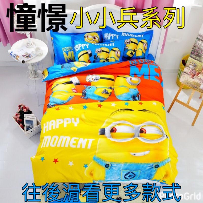 ❕ ❕神頭奶爸小小兵~有鬆緊帶~床包棉被套被套枕頭套床包四件組卡通卡通床包床單床笠