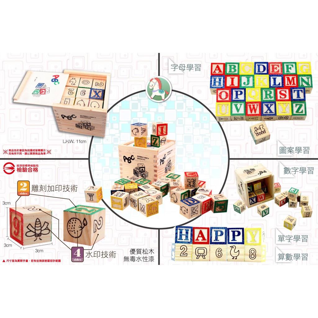 ABC 圖案識別學習盒裝積木27PCS