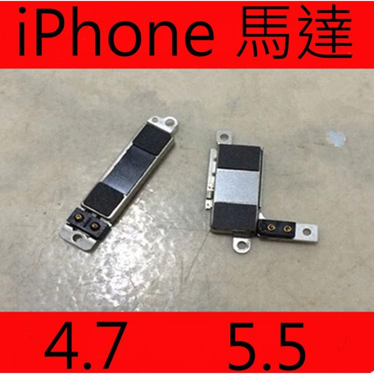 iPhone 6 振動馬達自行DIY 故障維修零件更換總成液晶螢幕電池