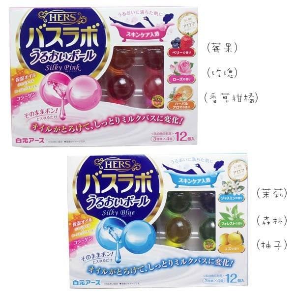 ~JPGO 購~ 製白元HERS 膠原蛋白香芬入浴球泡澡12 入粉色117 藍色124