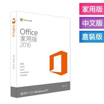 盒裝 貨微軟Microsoft Office 2016 家用版中文家用版金鑰PKC 非20