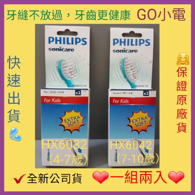 ~GO 小電~飛利浦兒童牙刷HX6311 刷頭HX6042 HX6032
