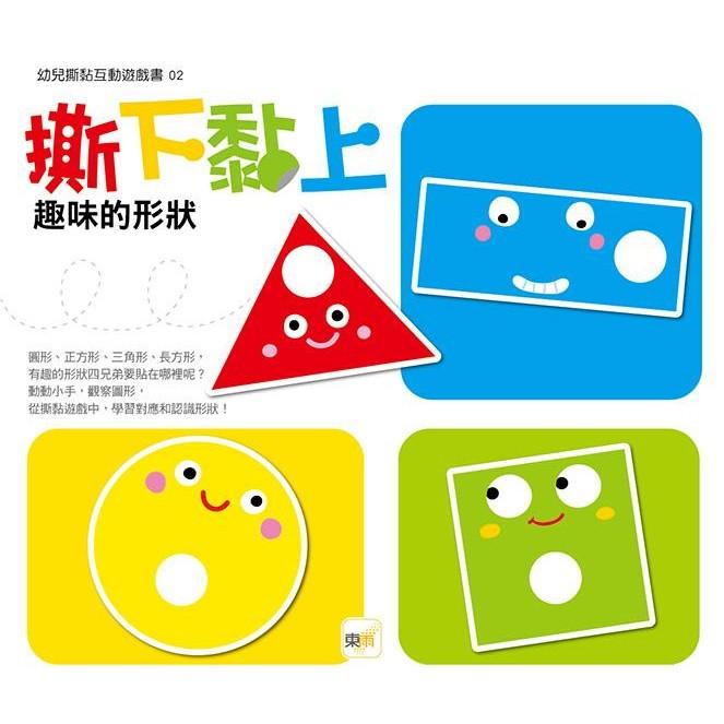 撕下黏上:趣味的形狀東雨~幼兒撕黏互動遊戲書、厚紙板硬頁書形狀認知、精細動作手眼協調訓練~