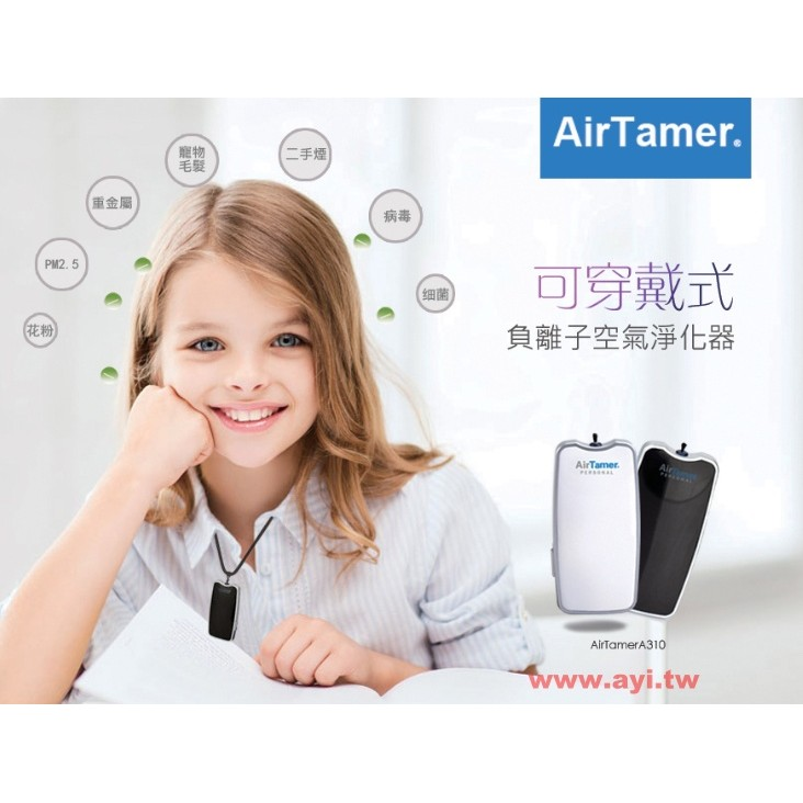 美國AirTamer 隨身空氣淨化器A310 Travel Air Purifier 可充
