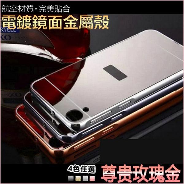 玫瑰金HTC Desire 830 超薄鏡面殼金屬邊框HTC830 保護殼手機殼保護套手機