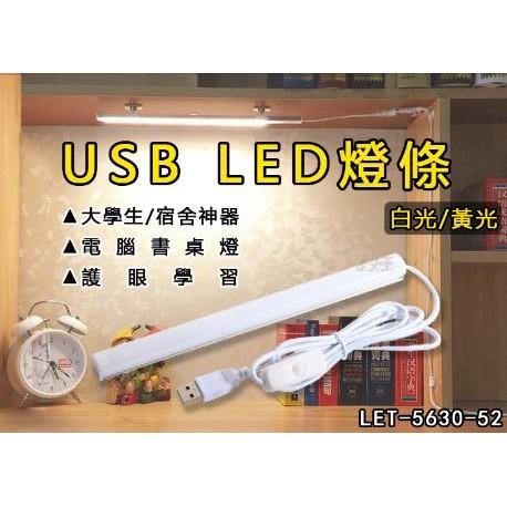 ~築夢居~USB LED 燈條52cm 36 燈附強力磁鐵宿舍神器檯燈露營燈書桌燈LET