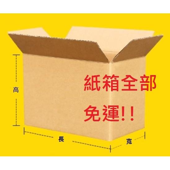紙箱寶貝40X40X40CM 搬家紙箱五層紙箱收納安全便利
