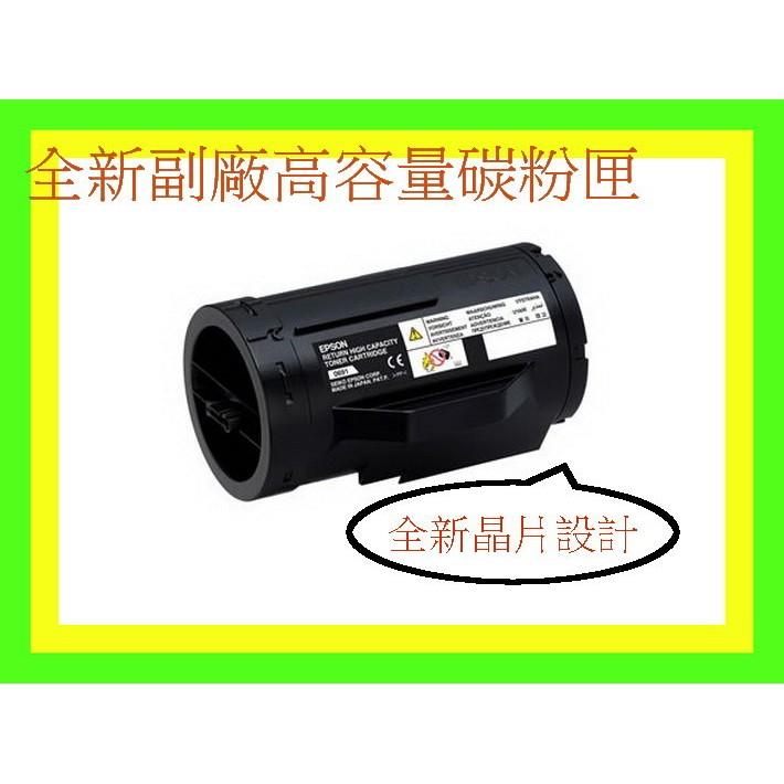 全彩 製EPSON M300 副廠碳粉匣AL M300DN 環保碳粉匣AL MX300DN