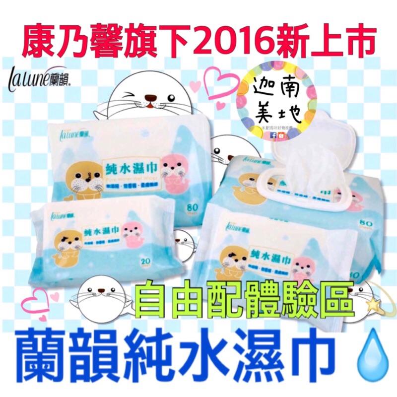 蘭韻純水濕巾自由配體驗區康乃馨康那香旗下2016 新上市!雅適姊妹品