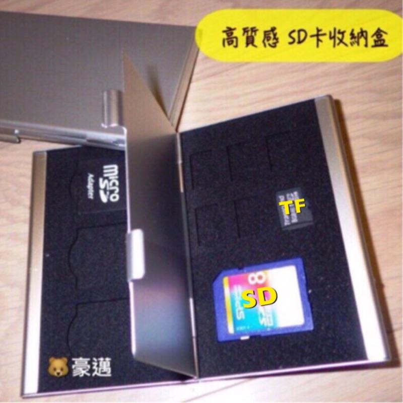 豪邁4SD 8TF 鋁合金超 銀色雙層SD 卡收納盒