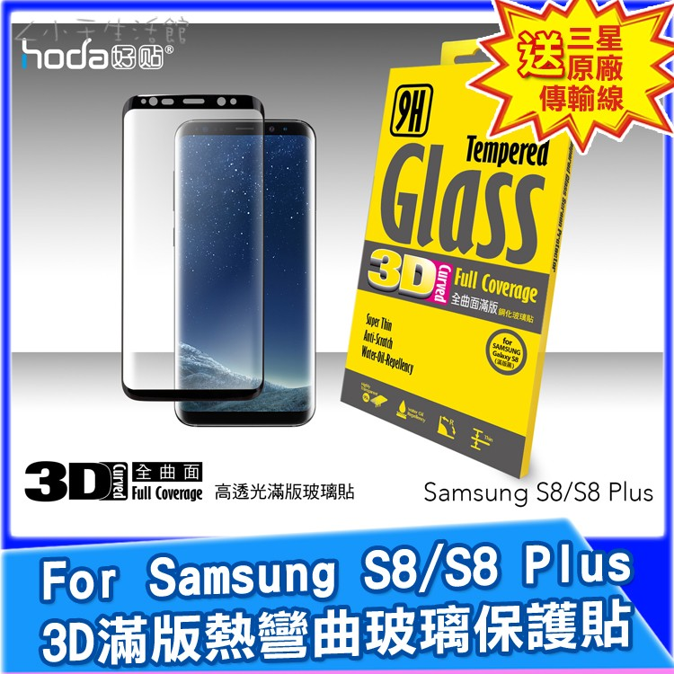 ~送 TYPE C 傳輸線~hoda S8 Plus 3D 滿版熱彎曲玻璃貼保護貼曲面~A