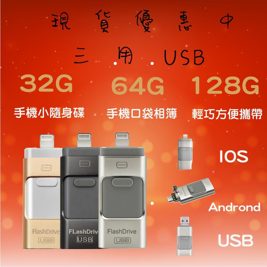 三用蘋果隨身碟電腦隨身碟蘋果即插即用安卓手機iphone 口袋相簿