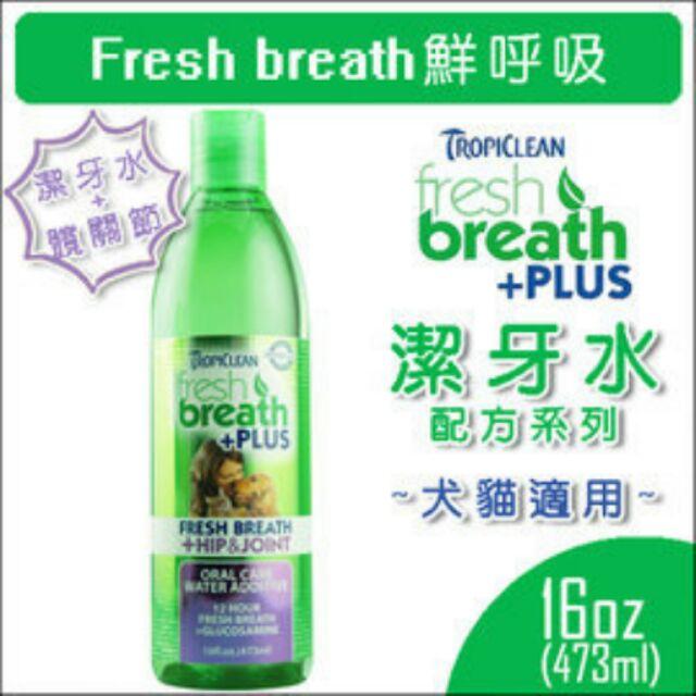 美國Fresh breath 鮮呼吸犬貓 美國fresh breath 鮮呼吸犬貓 天然潔