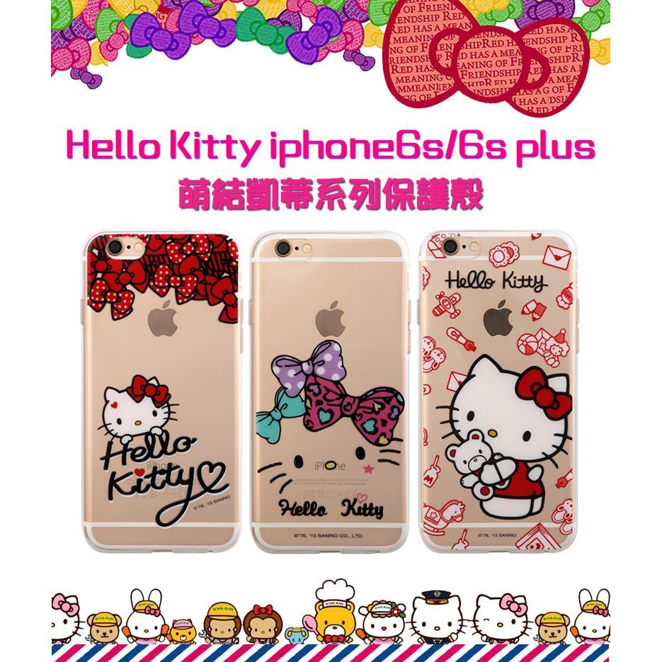 hello Kitty 萌結系列保護殼三麗鷗正品 iPhone 6S 6S PLUS 6