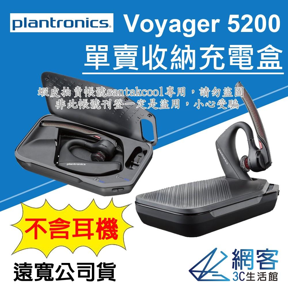 ~網客~Plantronics Voyager 5200 單賣便攜充電盒收納充電盒藍牙耳機