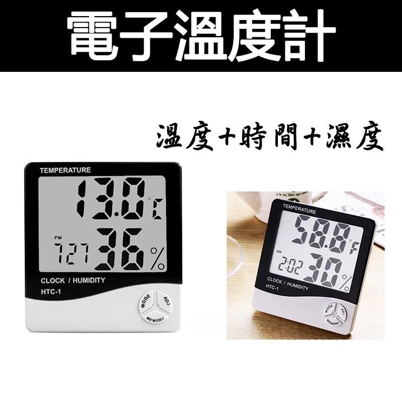 電子溫濕度計時鐘鬧鐘溫度計濕度計高精度大屏家用室內溫濕度計中性溫度表HTC 1