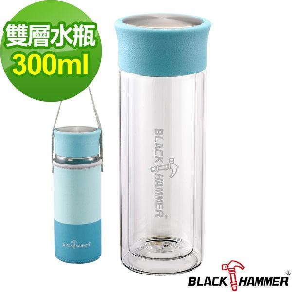 ~義大利BLACK HAMMER ~雙層耐熱玻璃水瓶310ml 藍色