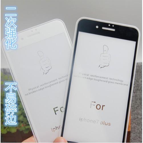 i6 6S iphone6 6S plus 9H 滿版鋼化玻璃貼二次4 邊強化玻璃保護貼2