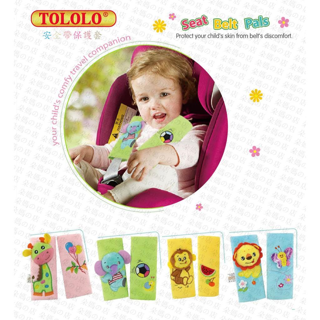 朵媽の店超萌的TOLOLO 動物 安全帶固定套安全帶護套肩帶護套安全汽座嬰兒推車安全帶套