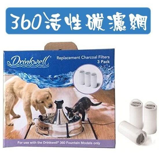 ~替換濾心~Drinkwell 好好喝360 度寵物噴泉活性碳濾網3 入360 度飲水機