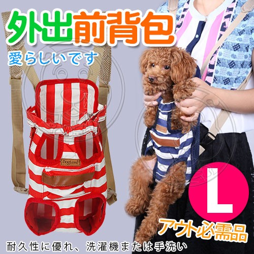 ~幸福培菓寵物~dyy ~寵物外出前背包L 號4 7kg