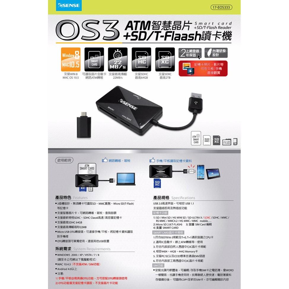 Esense OS3 ATM 智慧晶片SD T Flaash 讀卡機黑白兩色 取貨