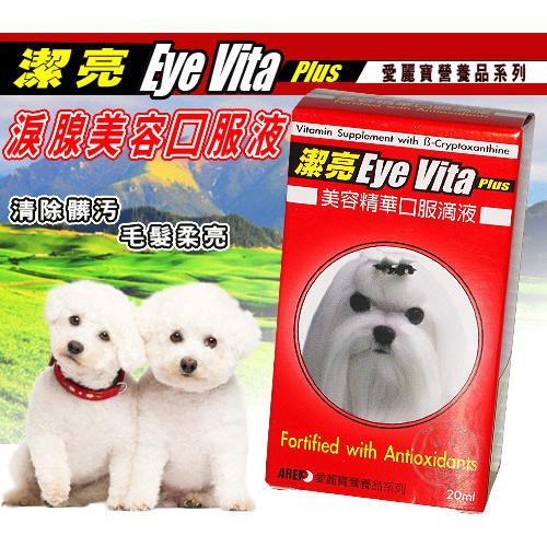 Eye Vita Drops ~潔亮寵物淚線美容口服液20cc
