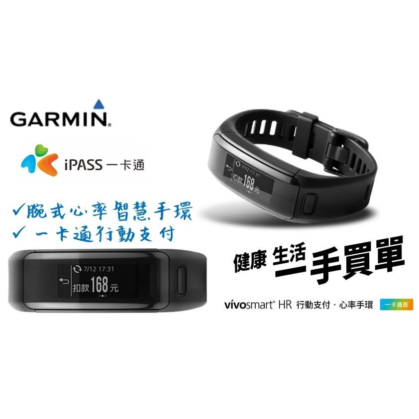 Garmin vivosmart HR iPASS 腕式心率智慧手環心率手環 錶心率監測手
