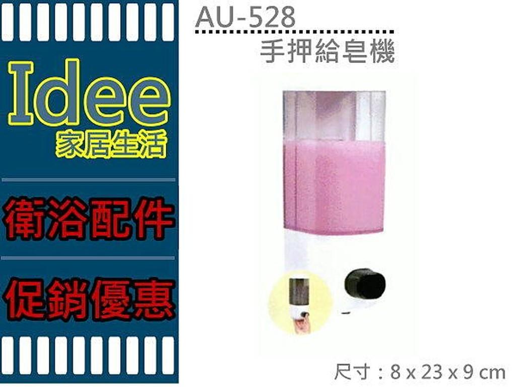 IDEE 館衛浴 AU 528 手押式給皂機單槽給皂機壁式單孔皂水機洗手乳機