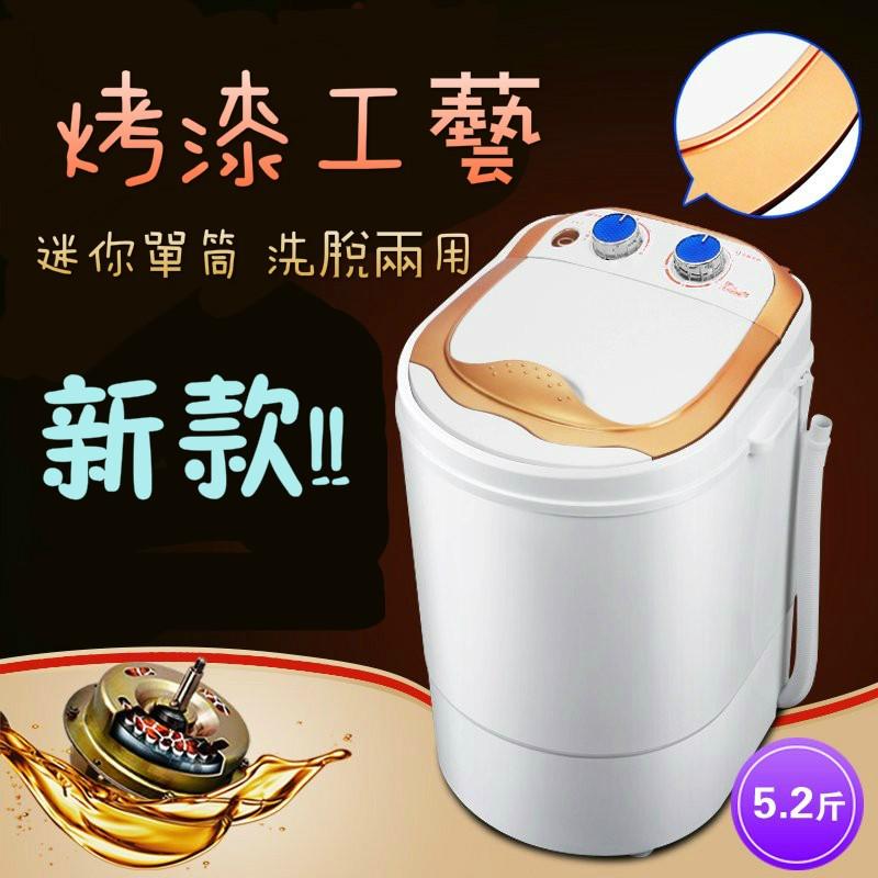 小型迷你洗衣機脫水洗脫兩用半全自動單桶小洗衣機