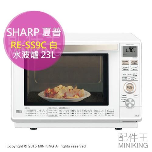 ~ 王~ SHARP 夏普RE SS9C 白水波爐微波爐烤箱過熱水蒸氣23L 另RE SS