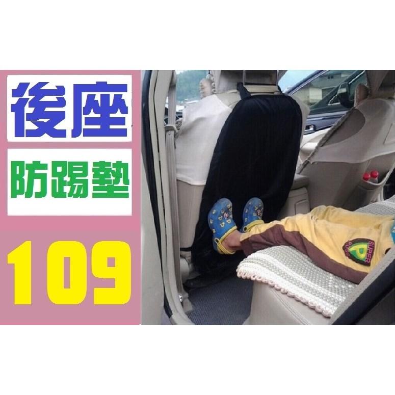~三峽好吉市~汽車後座防踢墊收納袋氣氛燈兒童座椅車用兒童安全座椅枕頭行車紀錄器1080P