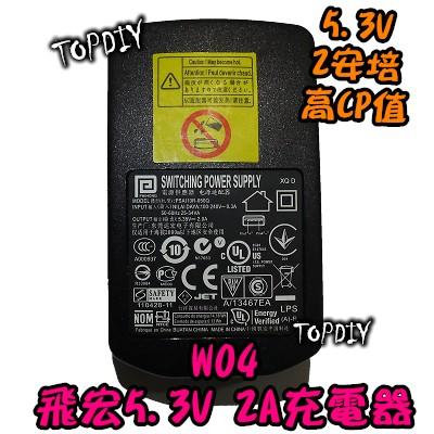 線損補償~TopDIY ~W04 飛宏5 3V 2A 快充USB 充 安卓系統 平板三星L