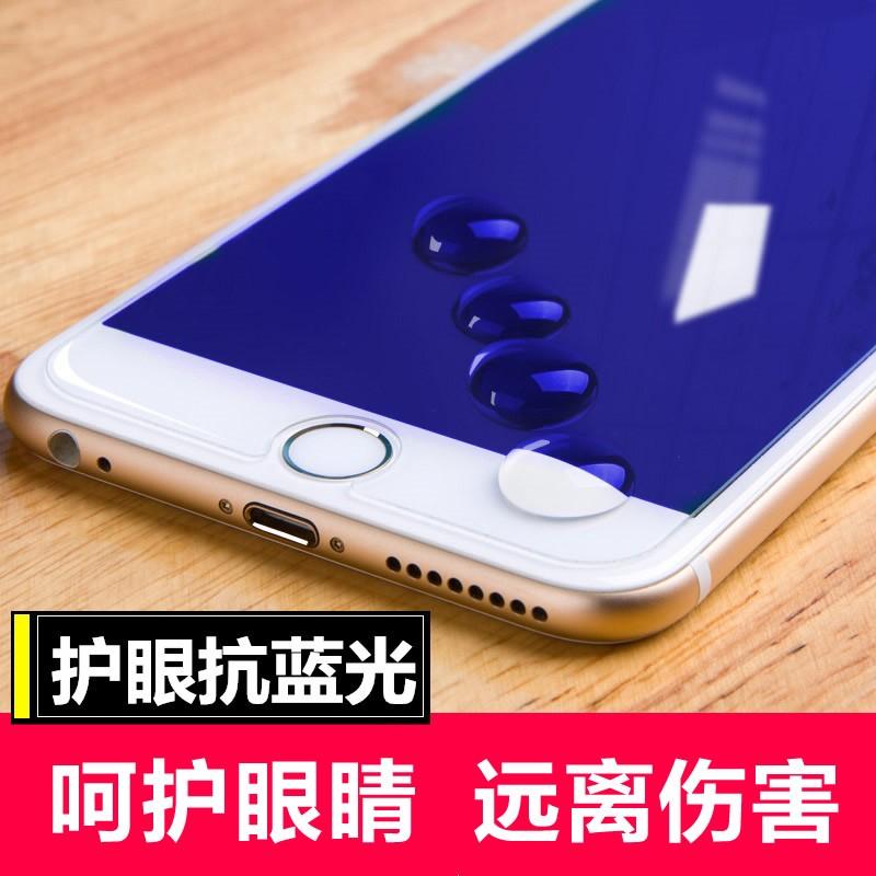 iphone6 鋼化膜4 7 抗藍光護眼膜蘋果6s 鋼化玻璃膜防指紋手機貼膜