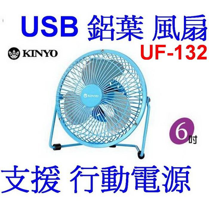 小港3C ~一年保~KINYO UF 132 UF132 6 吋USB 鋁葉強力風扇藍~線