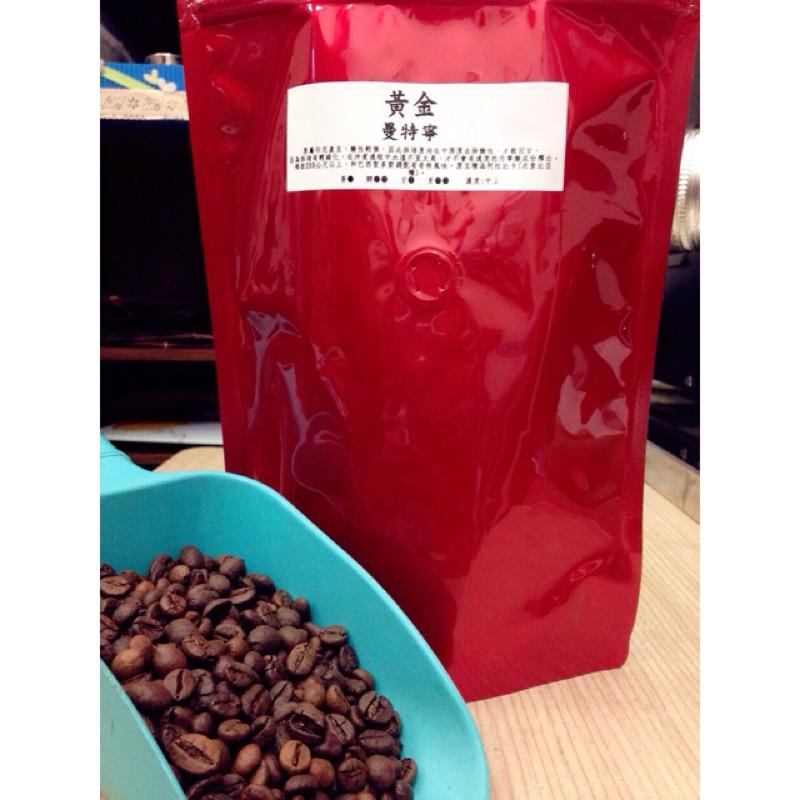 ~大農場~黃金曼特寧咖啡豆(粉)半磅