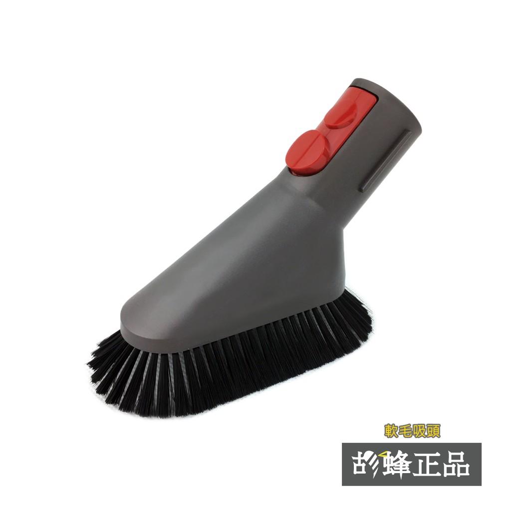 DYSON V8 SV10 V8 小軟毛刷吸頭加購 處限購買吸塵器買家