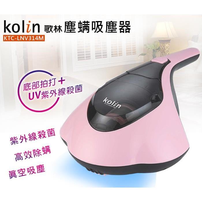 Kolin 歌林紫外線拍打塵蟎機塵蟎吸塵器灰塵剋星手持式除塵除菌UV 紫外線殺菌高速除蹣底