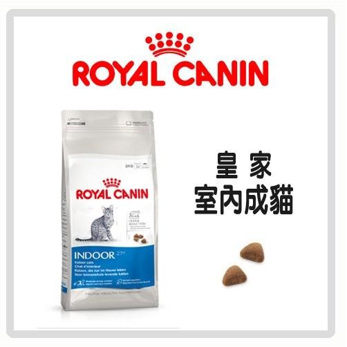 Royal Canin 法國皇家室內成貓IN27 2kg 520 元