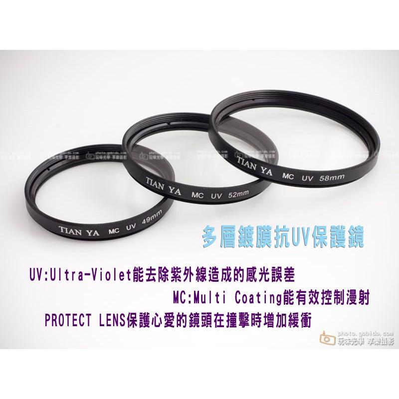 享樂攝影多層膜MC UV 鏡保護鏡代工牌黑框49mm 52mm 55mm 58mm 62m
